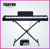 電子琴 重錘電鋼琴88鍵專業幼師便攜式成人初學者考級兒童家用電子琴鍵盤 MKS韓菲兒