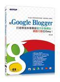 (二手書)用Google Blogger打造零成本專業級官方形象網站,網路行銷也Easy!