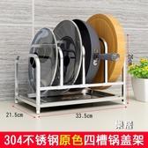 鋼鍋蓋 304不銹收納架坐式菜板架子廚房案板架家用砧板鍋具收納架JY【快速出貨】