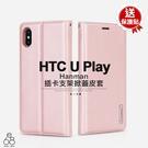贈貼 Hanman 隱形磁扣皮套 HTC U Play U-2u 5.2吋 附掛繩 插卡 手機殼 皮革支架 側掀 翻蓋