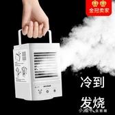水冷扇迷你小空調電風扇家用臥室制冷小型冷風機水冷宿舍冷氣神器 【快速出貨】