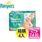幫寶適 Pampers 超薄乾爽嬰兒紙尿褲 S - 74片x4包