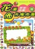 教室佈置系列(12):花邊佈告欄佈置
