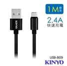 【超人生活百貨】KINYO micro USB超長線極速充電傳輸線micro USB鋁合金高光布線 USB-B09