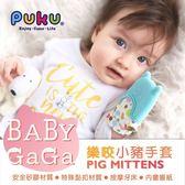 藍色企鵝PUKU Baby GaGa 小豬手套(含收納盒) 10715 好娃娃