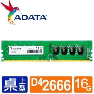 【綠蔭-免運】威剛 DDR4 2666/16G RAM