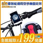 ✤宜家✤單車智能通用型手機固定架 自行車 腳踏車 手機支架