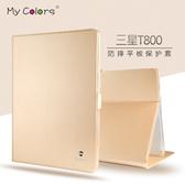 三星 Tab S 10.5 LTE T800 T805C 平板電腦保護套 PU軟內殼支架皮套 全包防摔 純色保護殼