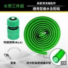 LOXIN 萊姆高壓清洗機 進水管配件 (3米進水管+水管快束接頭+管束) 【SL1091】洗車機 不分機型通用