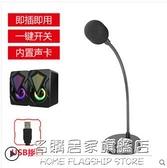 MK2麥克風電腦臺式話筒主播家用吃雞游戲語音直播筆記本USB通用YY聊天K歌 NMS名購新品