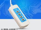 (限時139元)4孔USB充電插座 手機充電器USB快充延長線 智能四合一充電器【Mr.1688先生】