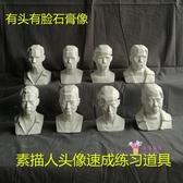 石膏像  小型石膏像有頭有臉美術畫材美術高考畫室素描人頭像教學用石膏像 4款