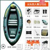 橡皮艇加厚耐磨釣魚船2人3人4人充氣船皮劃艇氣墊船沖鋒舟橡皮船  自由角落