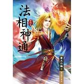 法相神通(第九卷):巨靈秘法