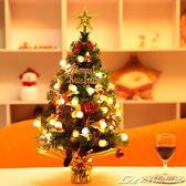 圣誕節裝飾品60cm圣誕樹裝飾套餐加密小型帶燈迷你圣誕樹  潮流前線