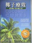 【書寶二手書T6/養生_HBB】椰子療效-發現椰子的治癒力量_布魯斯