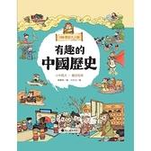 有趣的中國歷史:100歷史大人物