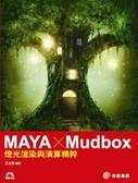 (二手書)MAYA x Mudbox:燈光渲染與演算精粹