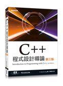 (二手書)C++程式設計導論(第三版)