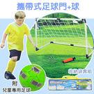 (限宅配)攜帶式足球門+球套組(附收納袋) 兒童玩具 便攜式 足球門