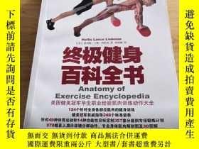 二手書博民逛書店罕見終極健身百科全書Y235823 [美]霍利斯·蘭斯·利伯曼(Hollis,Lance,Liebman) 著