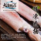 極鮮海釣 透抽 / 中卷  ( 小尾 200g-300g±10% _ 一公斤 ) 【大溪現流】