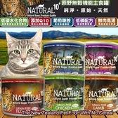 【培菓平價寵物網】NATURAL10+》紐西蘭無穀機能主食貓罐5種口味185g*24罐