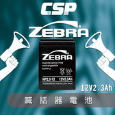 ZEBRA NP2.3-12  斑馬牌12V2.3AH/密閉式鉛酸電池/斑馬電池/緊急照明/釣魚燈具/手電筒/攝影器材