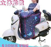 電動摩托車擋風被冬季加絨加厚電瓶車保暖護膝罩防水護腰加大分體YYP      瑪奇哈朵