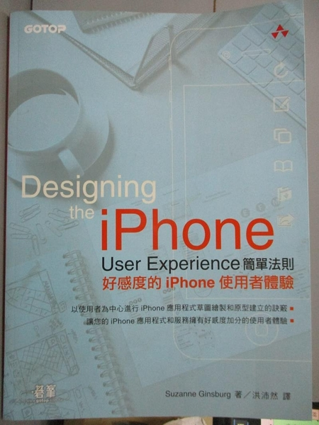 【書寶二手書T9/電腦_XDY】Designing The iPhone User Experience簡單法則_Suz