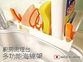 日本製 多功能海棉架 廚房收納 餐廚 廚房流理台 瀝乾 洗碗精菜瓜布  【SV3185】快樂生活網