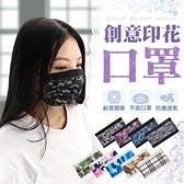 《熱門印花造型!吸睛口罩》 創意印花口罩 一次性口罩 成人口罩 透氣口罩 印花口罩 蕾絲口罩