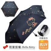 【Hello Kitty】凱蒂貓 自動傘 雨傘 抗UV遮陽傘-黑色