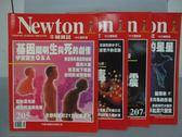 【書寶二手書T2/雜誌期刊_QOG】牛頓_205~208期間_共4本合售_基因闡明生與死的劇情等