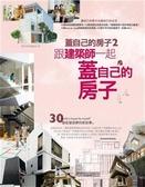(二手書)蓋自己的房子(2):跟建築師一起蓋自己的房子