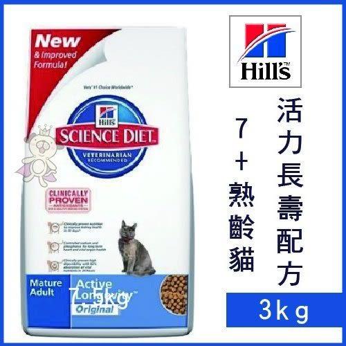 【行銷活動75折】*WANG*希爾思《7+熟齡貓活力長壽配方》3.5kg 【10312HG】