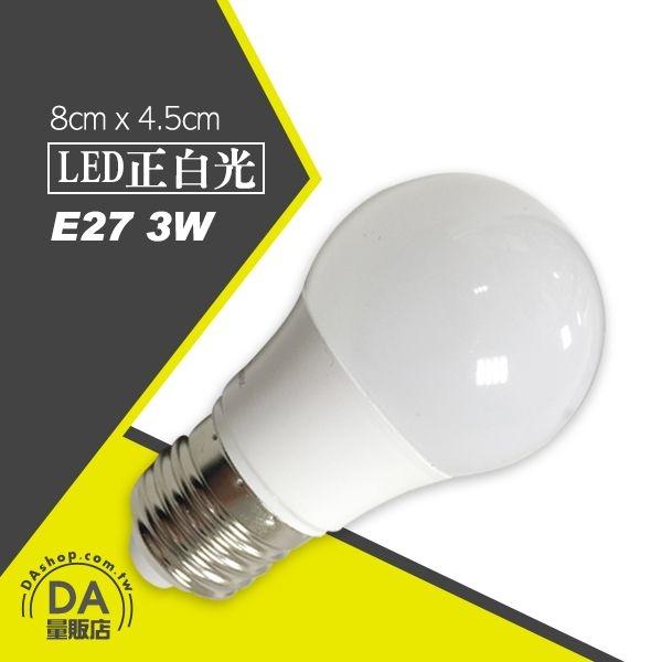 燈泡 LED燈泡 節能燈 E27 3W 省電燈泡 全電壓適用 白光(78-2884)