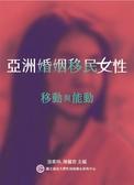 亞洲婚姻移民女性:移動與能動