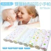 (5入裝)高密度紗布巾(31*31cm) 日本高密度卡通雙層紗布巾/兒童手帕/餵奶巾/洗澡巾【JF0009-S】