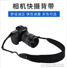 相機帶JJC微單反相機背帶肩帶佳能80D77D750D70D90DRRP索尼A7M3減壓帶日繫復 【快速出貨】