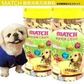 【zoo寵物商城 】MATCH》健康消臭元氣餅乾350g/桶