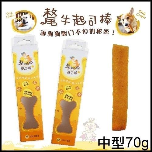 『寵喵樂旗艦店』【適合中型犬】氂牛奶奶起司棒-M號 70g 磨牙專用 氂牛棒 乳酪棒 潔牙棒