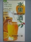【書寶二手書T4/餐飲_QHQ】水果酒_林美慧