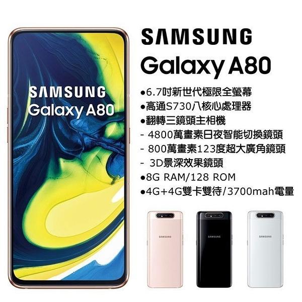 Samsung Galaxy A80 8G/128G(空機)全新未拆封原廠公司貨S10+ S9+ A9 A8S A70