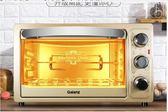 格蘭仕烤箱家用烘焙多功能全自動小型蛋糕30升大容量電烤箱   電壓 220v ATF 名購居家