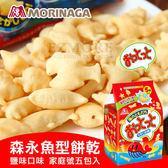 日本 森永 魚型餅乾 五包入 (鹽味) 90g 哆啦A夢 小叮噹 家庭號 魚型餅 小魚餅 餅乾 魚型 小魚