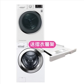LG樂金【WR-90VW+WD-S19VBW】9公斤免曬衣機強化玻璃款+19公斤滾筒蒸洗脫洗衣機
