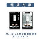 【租賃方案】Melitta 小型全自動咖...