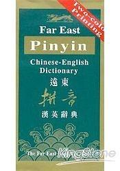 遠東拼音漢英辭典(FAR CHINESE ENGLISH DIC