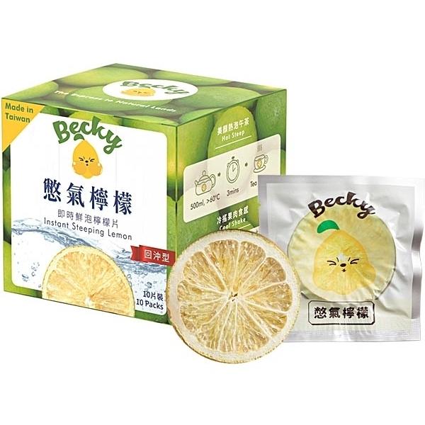 Backy Lemon 憋氣檸檬即時鮮泡檸檬片18g(10片入盒裝)【小三美日】